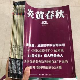 炎黄春秋杂志 2009年1-12期缺第6期共11册合售