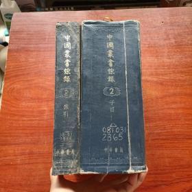 中国丛书综录 《2子目  61年1版1印》 《3索引,62年1版1印》 两册合售,精装