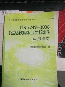 卫生标准应用指南系列丛书:GB5749-2006《生活饮用水卫生标准》应用指南