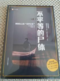 译文纪实系列·不平等的尸体