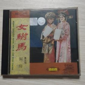 CD:粤剧粤曲:女驸马 第五场 洞房-潘楚华、郭莹演唱-中国唱片广州公司