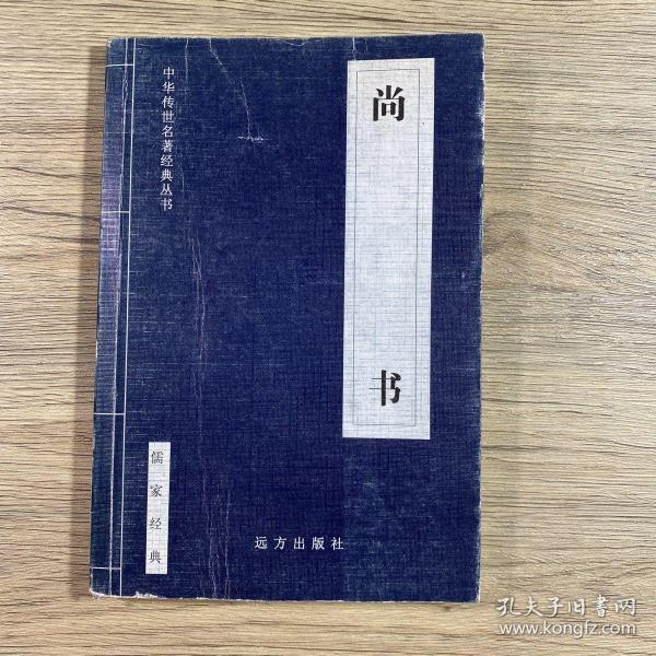 中华传世名著经典丛书:尚书