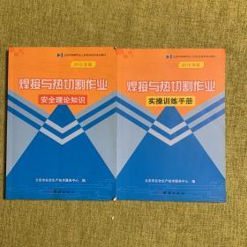焊接与热切割作业 安全理论知识+实操训练手册(2本合售)