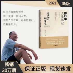 在峡江的转弯处:陈行甲人生笔记 正版现货 人民日报出版社