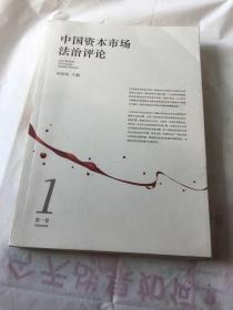 中国资本市场法治评论(第1卷)