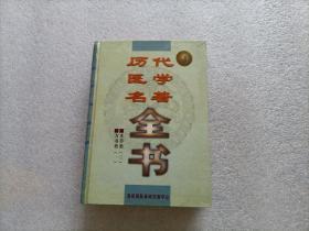 历代医学名著全书 4 本草类(三)、方书类(一)  精装本