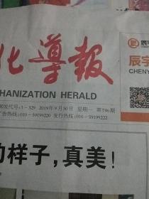 中国农机化导报2019.9.10