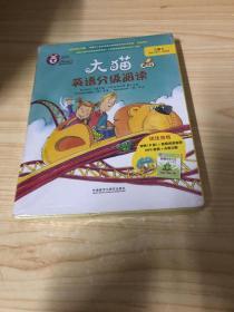 大猫英语分级阅读三级2(适合小学三.四年级)(9册读物+1册指导)