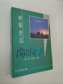 中华少儿阅读全书.中学卷.下册