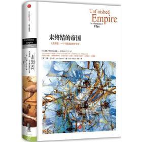 未终结的帝国❤ (英)达尔文 著,任思思,李昕 译 中信出版社9787508653785✔正版全新图书籍Book❤
