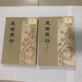 履园丛话(全二册)