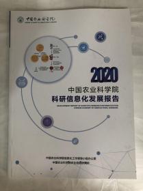 中国农业科学院科研信息化发展报告2020