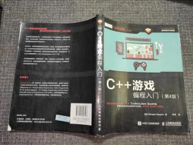 C++游戏编程入门(第4版)【内页干净无笔记】