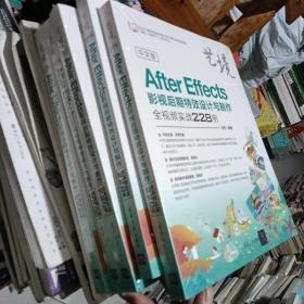 中文版AfterEffects影视后期特效设计与制作全视频实战228例(艺境)