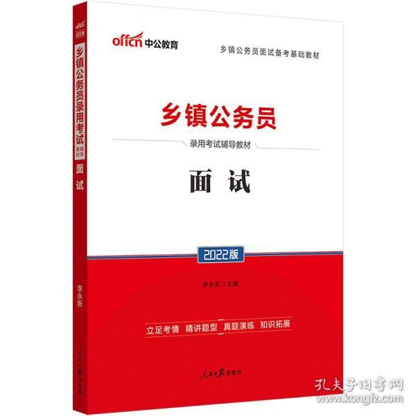 中公教育2022乡镇公务员录用考试教材:面试