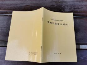铁路工务安全规则(正版现货,内页干净完整,包挂刷)