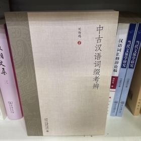 中古汉语词缀考辨