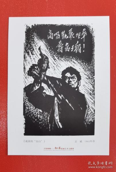 """正威先生黑白木刻版画革命烈士陈然明信片一枚《成岗的自白》,小说《红岩》插图之一,描绘的陈然挥笔写《我的""""自白""""书》场面。2021年6月重庆美术馆发行,发行量:500枚。"""