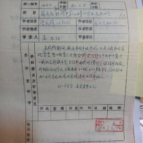 威远县新场中学的由来及其发展史略13页