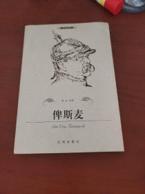 俾斯麦:布老虎传记文库·巨人百传丛书:政治家卷