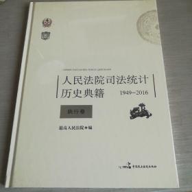 人民法院司法统计历史典籍1949——2016执行卷(未开封)