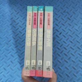 利.米勒全集(精装):《春梦之结》《情欲之网》 《宇宙的眼睛》《空调恶梦》4本合售
