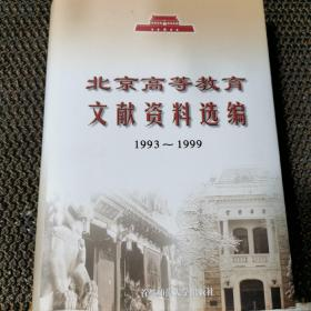 北京高等教育文献资料选编1993—1999