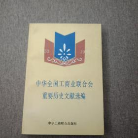 中华全国工商业联合会重要历史文献选.