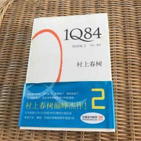1Q84 BOOK 2:7月~9月