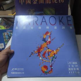 【老影碟唱片收藏】镭射影碟LD大碟  粤语金曲精选28首 LAV8036