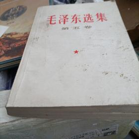 毛泽东选集第五册
