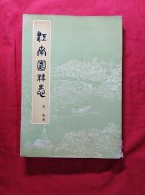 江南园林志(第二版)(16开 大量插图)