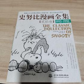 史努比漫画全集23(1995-1996)内页干净
