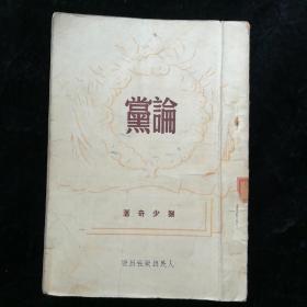 论党刘少奇(1950年)竖版繁体