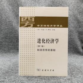 特惠| 进化经济学 第1卷:制度思想的基础
