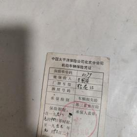 中国太平洋保险公司北京分公司机动车辆保险凭证