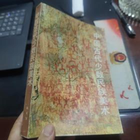 中国古代少数民族美术