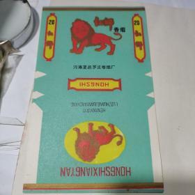 红狮香烟 烟标(未用新标)   河南夏邑罗庄卷烟厂