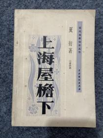 """著名老剧作家 夏衍 签名签赠""""上海屋檐下""""(名家互赠 赠送著名四川老诗人任钧)"""