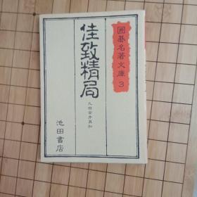(日文原版)佳致精局(围棋名著文库)