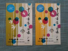 中国音带目录(广州)1984-6、7二册合售
