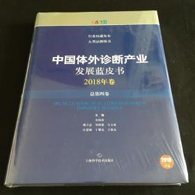 中国体外诊断产业发展蓝皮书(2018年卷·总第四卷)