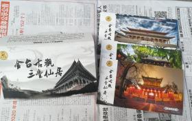 金台古观 三丰仙居 邮资明信片14张一套全