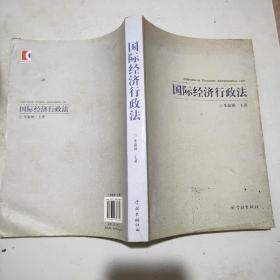 国际经济行政法(16开)朱淑娣签赠本