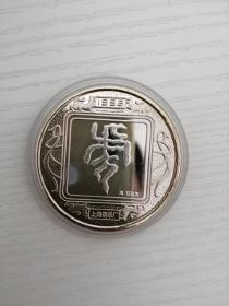 1998年虎年纪念币