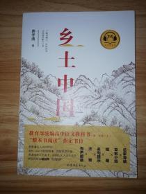 乡土中国(山东省定制有声版)
