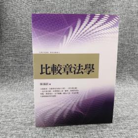 台湾万卷楼版  陈满铭《比較章法學》