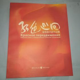 红色巡回 : 留俄美术家作品集