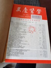 安庆医学 1997年1—4期
