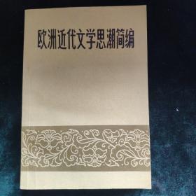 欧洲近代文学思潮简编